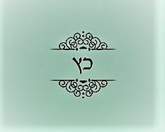 Katz Hebrew