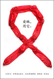 Aids_ribbon_from_condoms_2