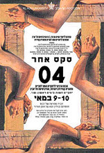 Good_news_israel_gay_sex_poster